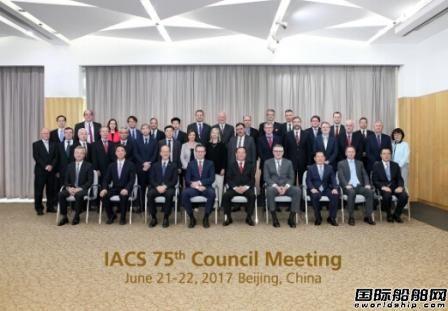 IACS第75届理事会圆满结束