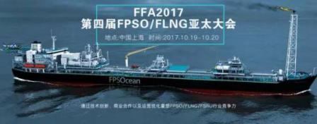 FPSO&FLNG亚太大会(FFA2017)正式启动