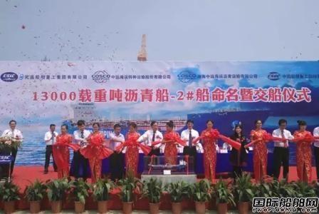 """青岛武船交付13000吨沥青船""""金州湾""""轮"""