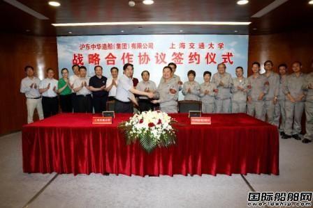 沪东中华和上海交大签署全面战略合作协议