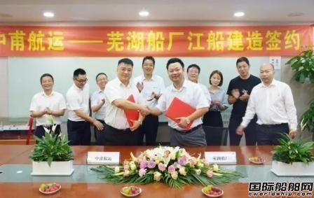 芜湖造船800车滚装船订单正式生效