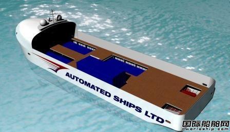 欧洲船企联手打造全球首艘无人海工船