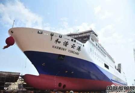 """黄海造船""""和谐云港""""号客滚船下水"""