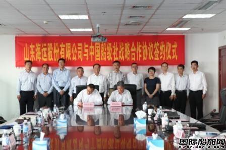 中国船级社与山东海运续签战略合作协议