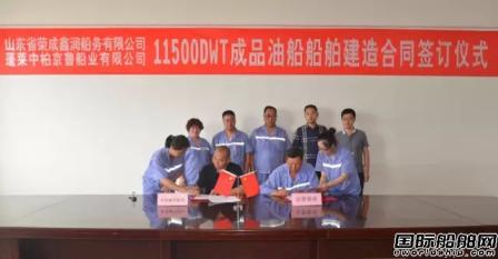 京鲁船业获1艘11500DWT成品油船订单