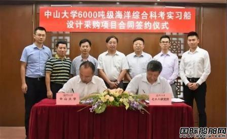 七O八所和中山大学海洋综合科考船项目签约