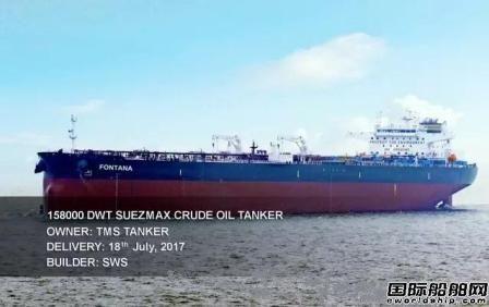 外高桥造船交付今年第24艘船