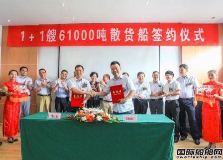 芜湖造船获1+1艘61000吨散货船订单