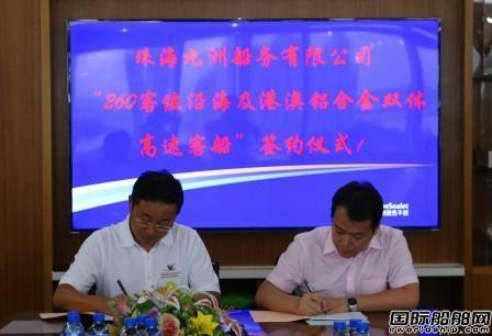 英辉南方签订1艘260客位高速客船合同