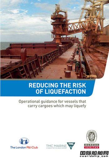 BV发布降低货物液化危险指南