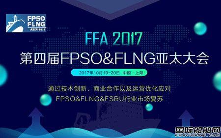 现代重工FLNG首席工程师来FFA2017讲什么?