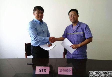 STX重工业获得国内新造船主机订单