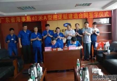 桂江造船签订巡逻船建造合同