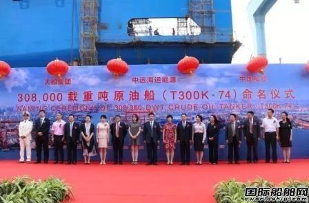 大船集团交付中远海运一艘环保型VLCC