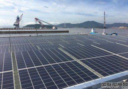 全球最大造船厂光伏电站正式启用