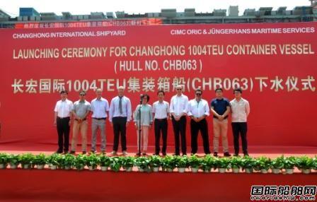 长宏国际第二艘1004TEU集装箱船顺利下水
