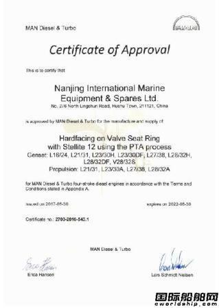 南京国际船配四冲程船用柴油机阀座获MAN认证