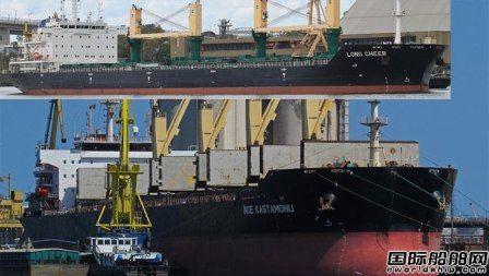 两艘散货船伊斯坦布尔相撞
