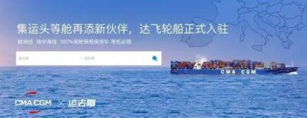 """""""运去哪""""牵手达飞轮船提供互联网订舱服务"""