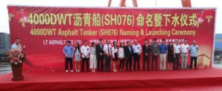 江苏大洋海装首制4000吨沥青船顺利下水