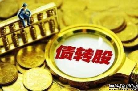 """八家央企218亿""""入股""""大船武船"""