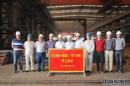 口岸船舶23000吨油轮(TK1205)开工