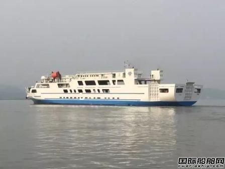 东南造船交付一艘客滚船