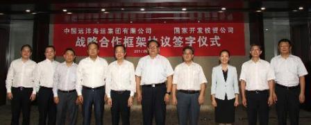 中远海运集团与国家开发投资公司战略合作