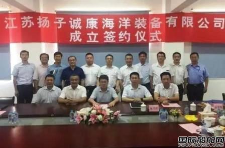 江苏扬子诚康海洋装备有限公司成立