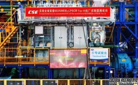 中国船柴交验全球首套Tier III主机+低压SCR系统