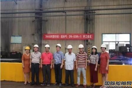 东南造船20500DWT散货船正式开工