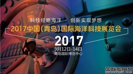 青岛海科展9月盛大开幕