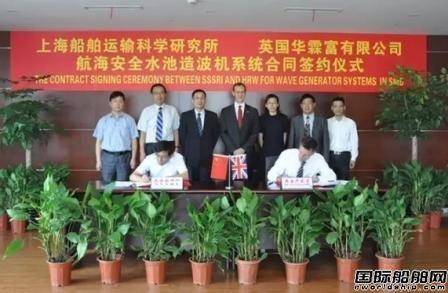 船研所与英国HRW公司签约采购造波机系统
