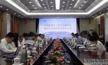 中国重工市场化债转股项目获股东大会审议通过