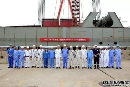 扬子江船业首制40万吨矿砂船入坞搭载