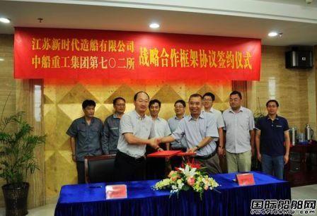 新时代造船与七O二所签订战略合作协议