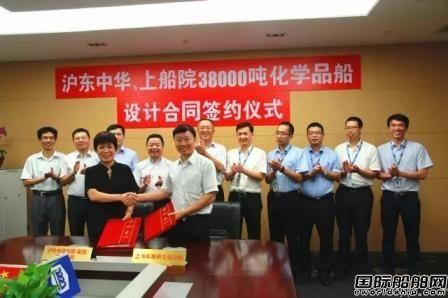 上船院和沪东中华签订38000吨化学品船设计合同