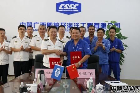 钦州海事与中船广西船舶及海洋工程有限公司签约