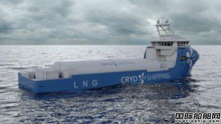 CRYO首家设立挪威北部LNG海上运输服务