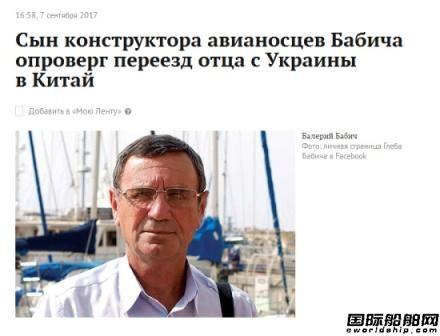 家人否认航母设计师将来华受聘