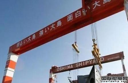 大岛造船扩建厂区面积满足未来交船需要