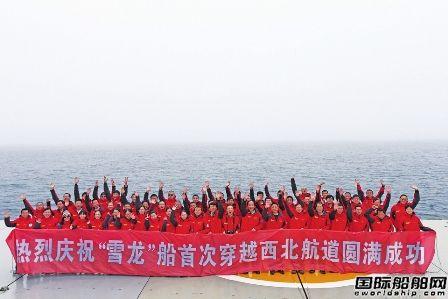 """""""雪龙""""船成功穿越北极西北航道"""