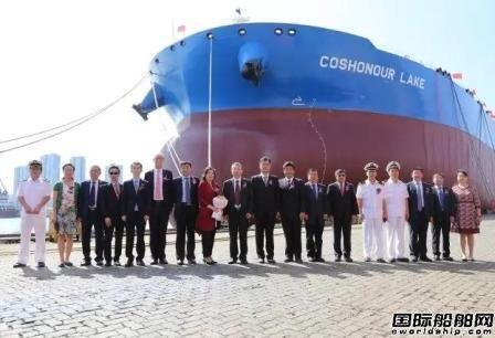 大船集团交付中远海运能源一艘30.8万吨VLCC