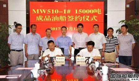 马尾造船15000吨级成品油船正式签约