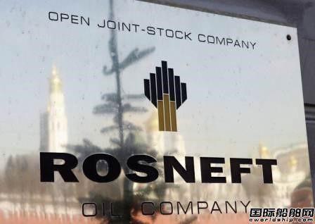 海南华信确认收购Rosneft 14.2%股权