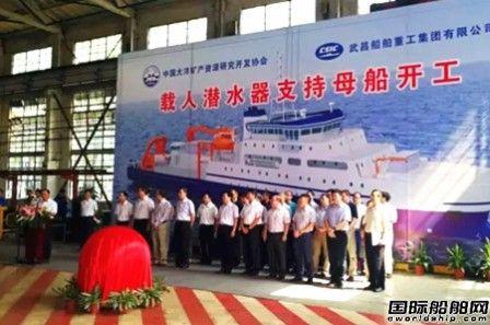 武船开建我国首艘载人潜水器支持母船