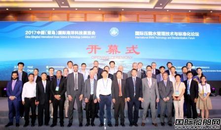 国际压载水管理技术与标准化论坛顺利召开