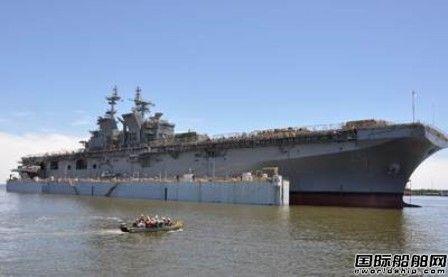 """美国海军命名最新""""Tripoli""""号两栖攻击舰"""