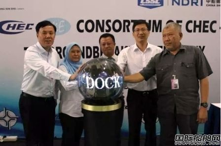 中船九院设计马来西亚MMHE3号船坞工程开工