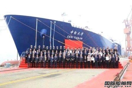 """沪东中华交付中远海运能源""""中能天津""""轮"""